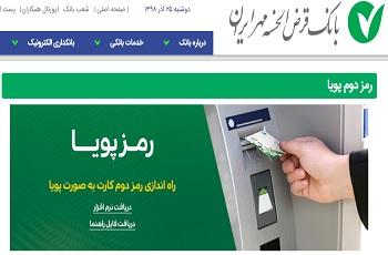 فعال سازی رمز دوم یکبار مصرف بانک مهر ایران