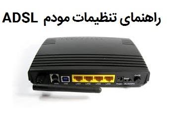 آموزش تنظیمات مودم اینترنت