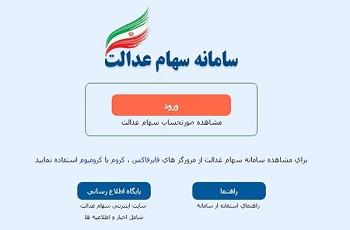 راهنمای ثبت نام شماره شبا سهام عدالت 98