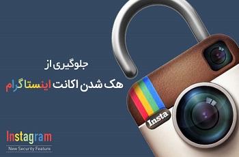 بالا بردن امنیت اینستاگرام و جلوگیری از هک شدن اینستاگرام