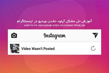 دلایل ارسال نشدن عکس و ویدیو در اینستاگرام