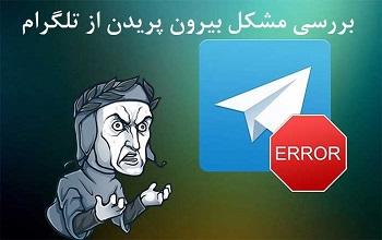 رفع مشکل بیرون پریدن از تلگرام