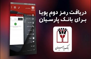 آموزش فعال کردن رمز دوم پویا بانک پارسیان